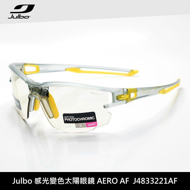 Julbo 感光變色太陽眼鏡AERO AF J4833221AF / 城市綠洲 (太陽眼鏡、跑步騎行鏡、抗UV)