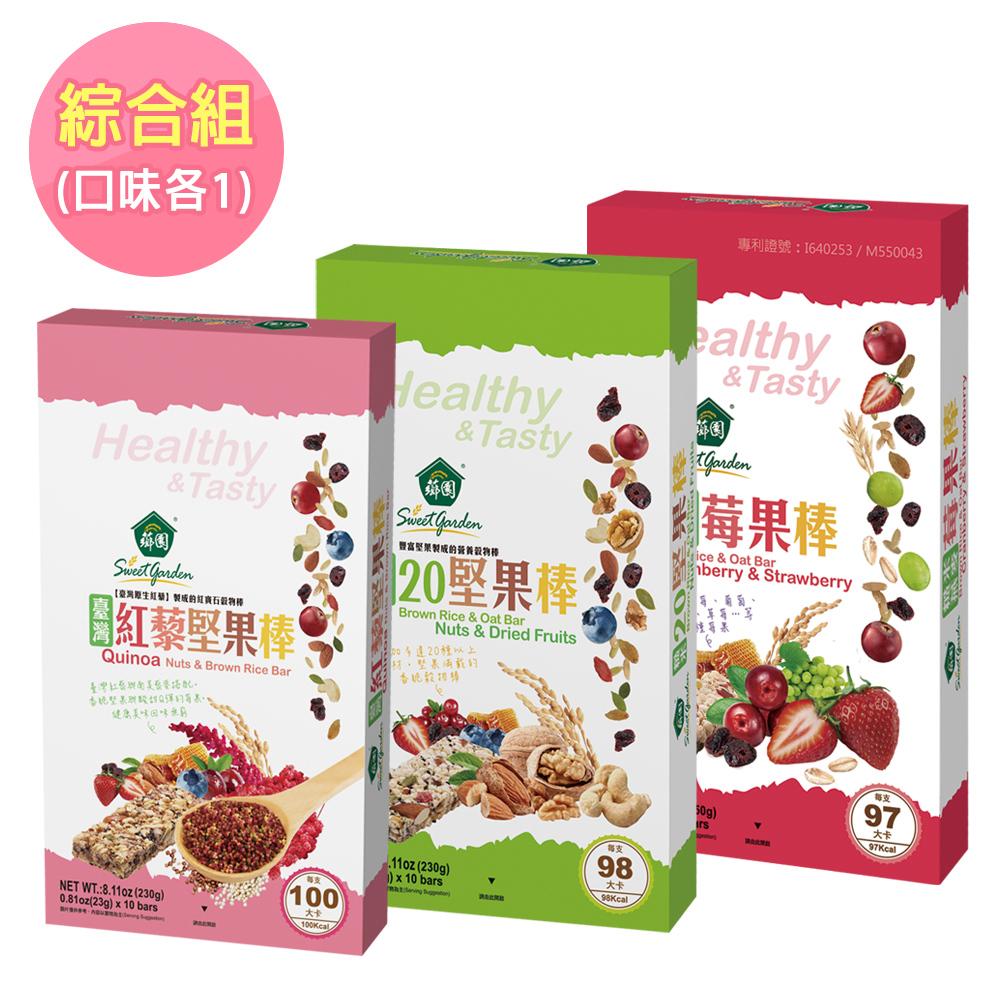 【薌園】糙米穀物棒綜合3入組 (紅藜 / 20堅果 / 莓果)