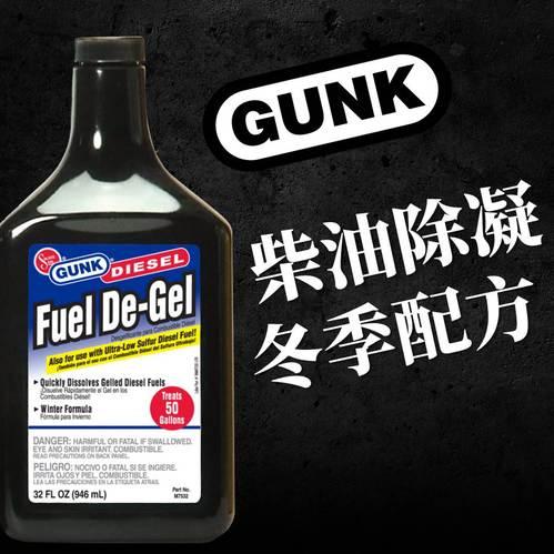 【美國GUNK】即效解凍除膠柴油精