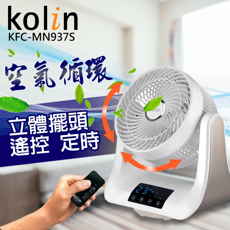 kolin 歌林 3d立體擺頭循環扇(lcd) kfc-mn937s