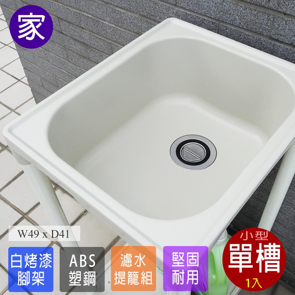 家購水槽 洗手台 洗碗槽 fs-ls002wh日式穩固耐用abs塑鋼小型洗衣槽 台灣製造