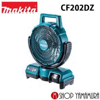 (新商品)マキタ 充電式ファン 扇風機 CF202DZ/CF202DZW 青/白 本体のみ 10.8Vスライド式バッテリ対応