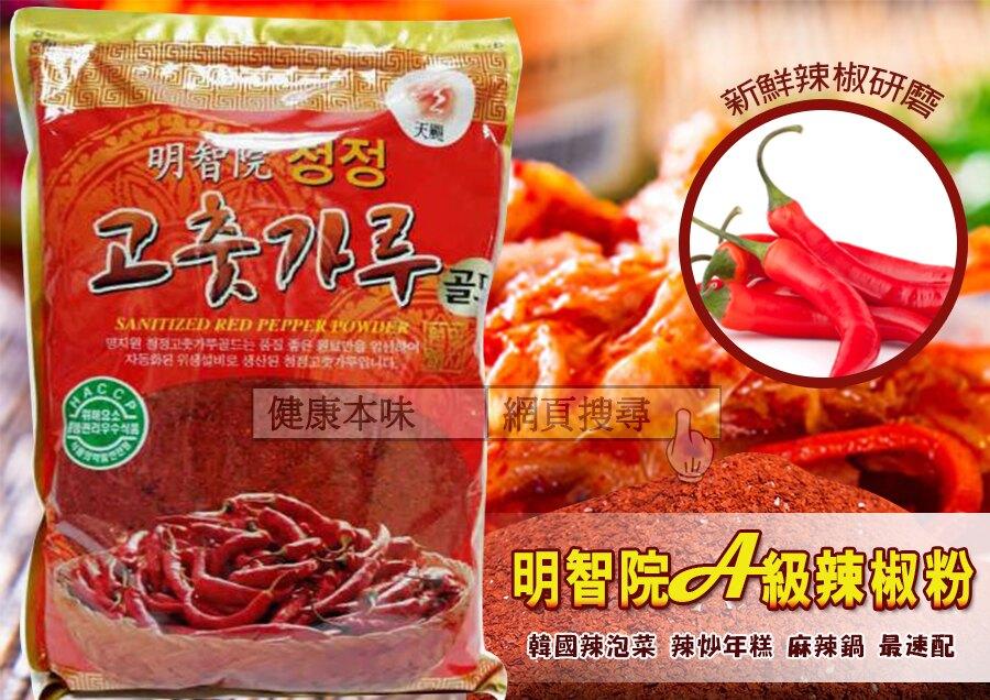 韓國 明智院清淨辣椒粉 3Kg 韓式料理泡菜適用 粗粉/細粉 [KO880924] 千御國際