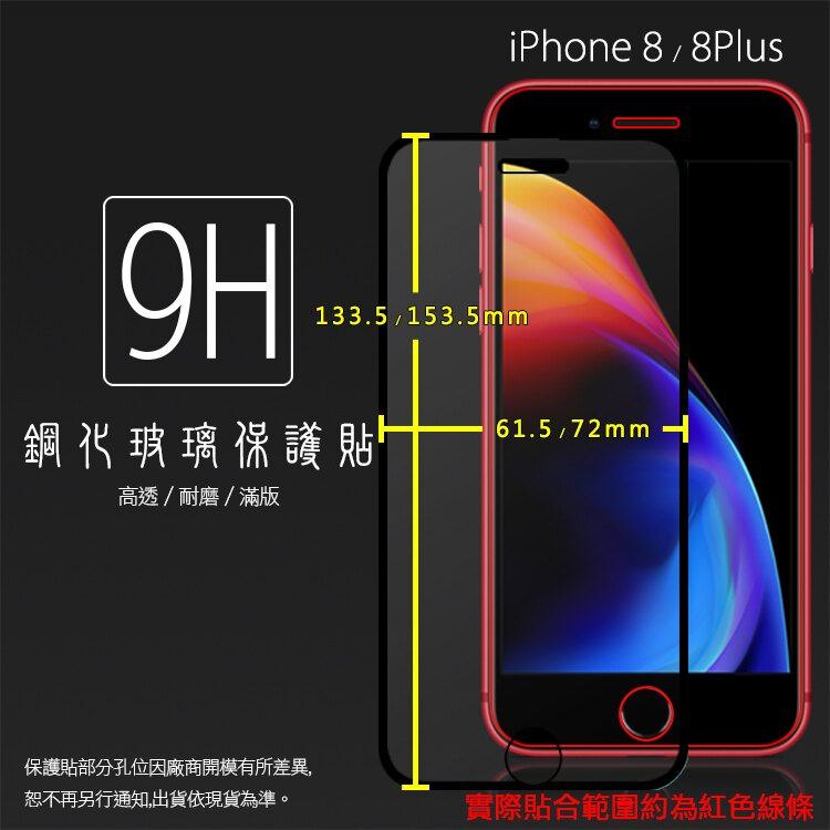 Apple 蘋果 iPhone 8 / 8 Plus 滿版 鋼化玻璃保護貼 9H 全螢幕 滿版玻璃 鋼貼 鋼化貼 玻璃膜 保護膜
