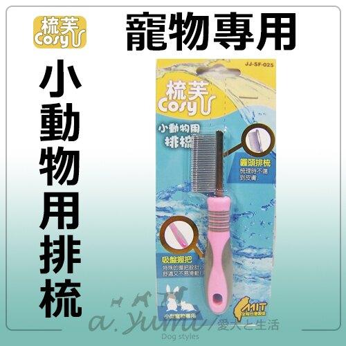 《梳芙Cosy》小動物專用排梳-寵物梳子/圓頭排梳/密齒梳/犬貓排梳 (小犬貓兔貂鼠通用)