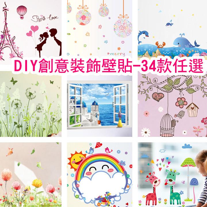 diy創意裝飾壁貼-34款任選