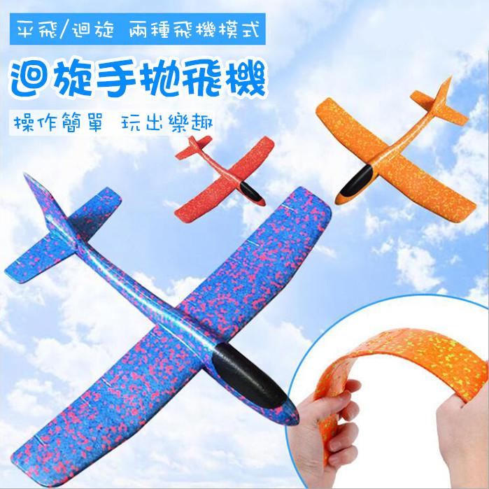迴旋手拋飛機/泡沫飛機/手拋式/翻轉迴旋/手擲飛機/親子玩具/兒童玩具葉子小舖