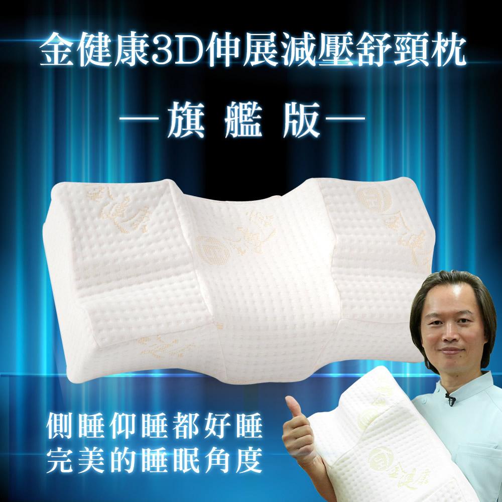 金健康-3D伸展減壓舒頸枕旗艦版/二入