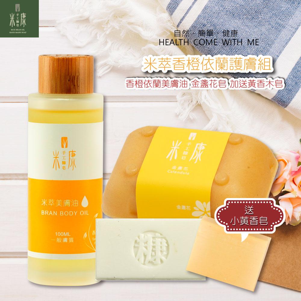 【 手工糠皂】米萃香橙依蘭護膚油皂合優惠組