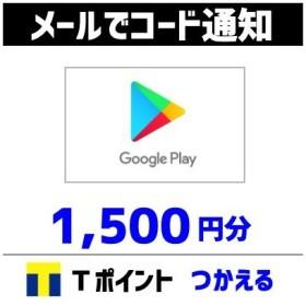 当日コード通知・Google Play ギフトカード 1,500円分 Tポイント利用OK ポイント消化 ぐぐぷれ グーグル