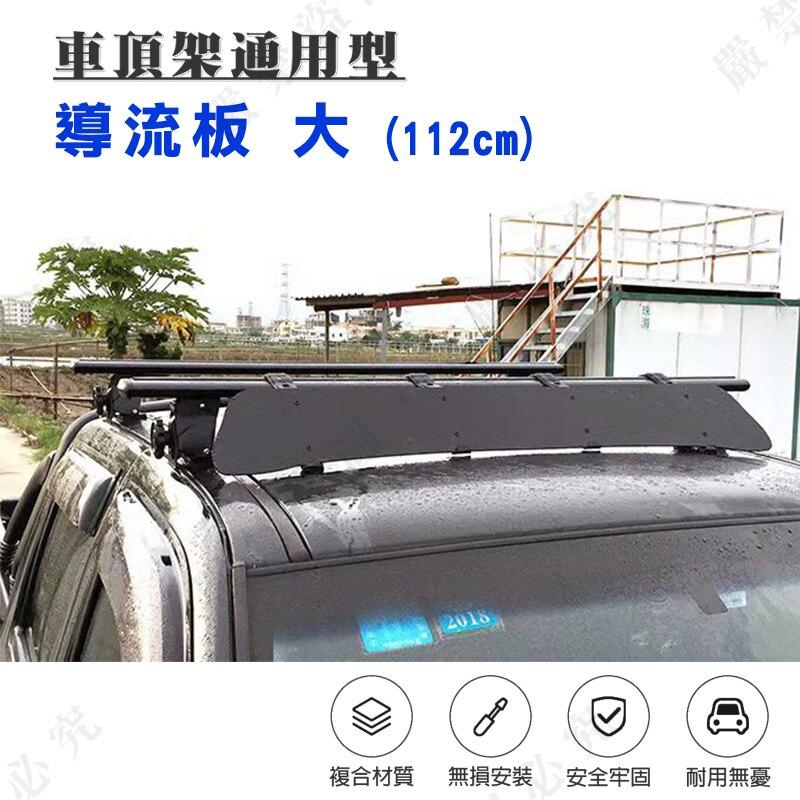 【露營趣】新店桃園 DS-245-2 車頂架通用型導流板 大 擾流板 行李架 YAKIMA WISHBAR 都樂 可參考