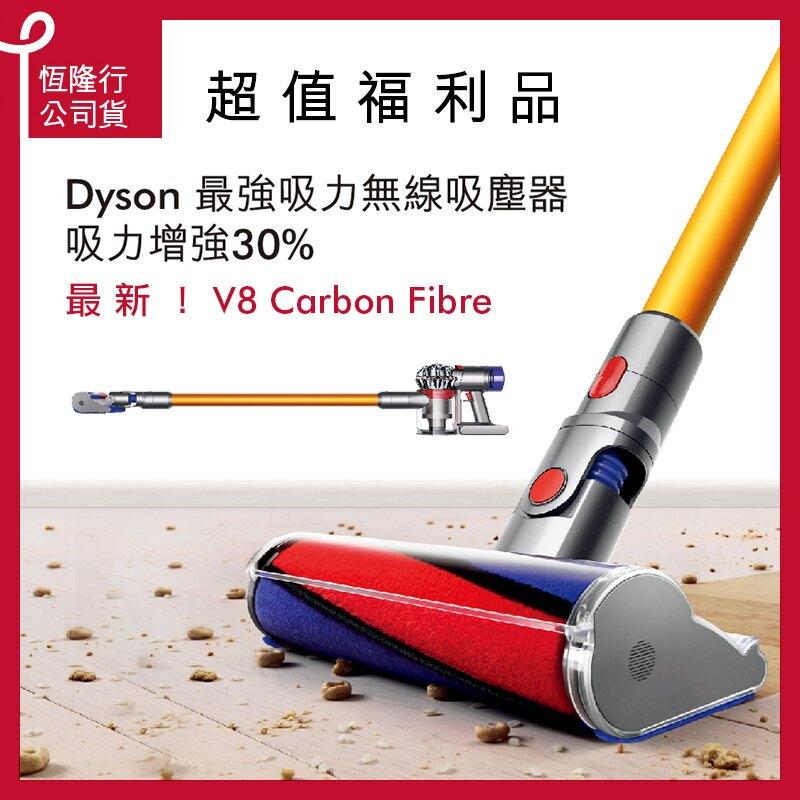 【超殺福利品】dyson 戴森 V8 Carbon Fibre 無線手持吸塵器。人氣店家恆隆行戴森專賣店的超值限量福利品有最棒的商品。快到日本NO.1的Rakuten樂天市場的安全環境中盡情網路購物,