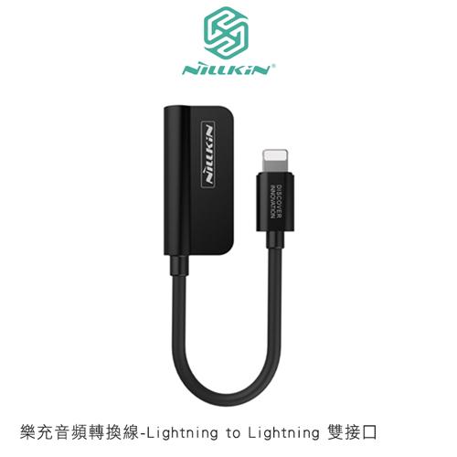 NILLKIN 樂充音頻轉換線-Lightning to Lightning 雙接口