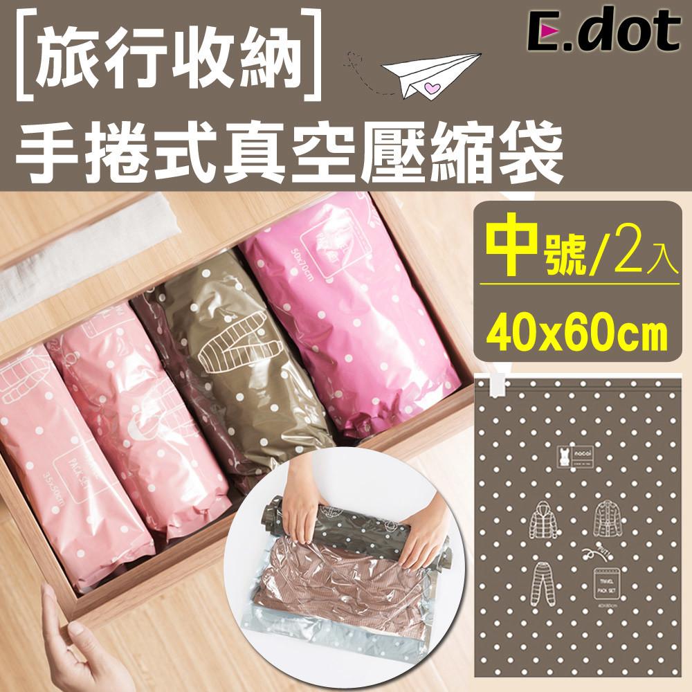 e.dot旅行收納手捲式真空壓縮袋(中號/2入)
