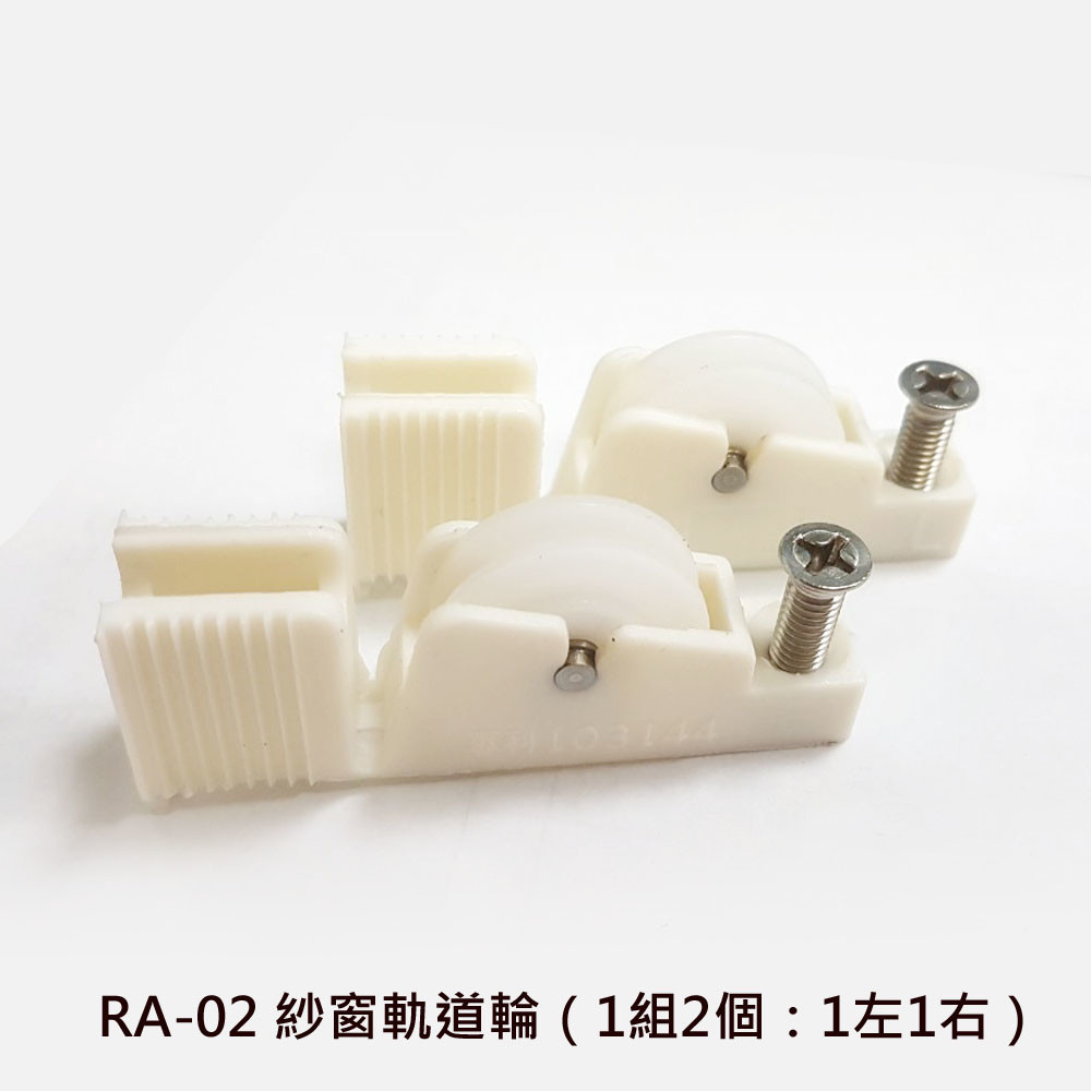 ra-02 紗窗軌道輪1組2個1左1右力霸調整輪 鋁門輪 塑膠輪 氣密窗輪 培林輪 紗門輪