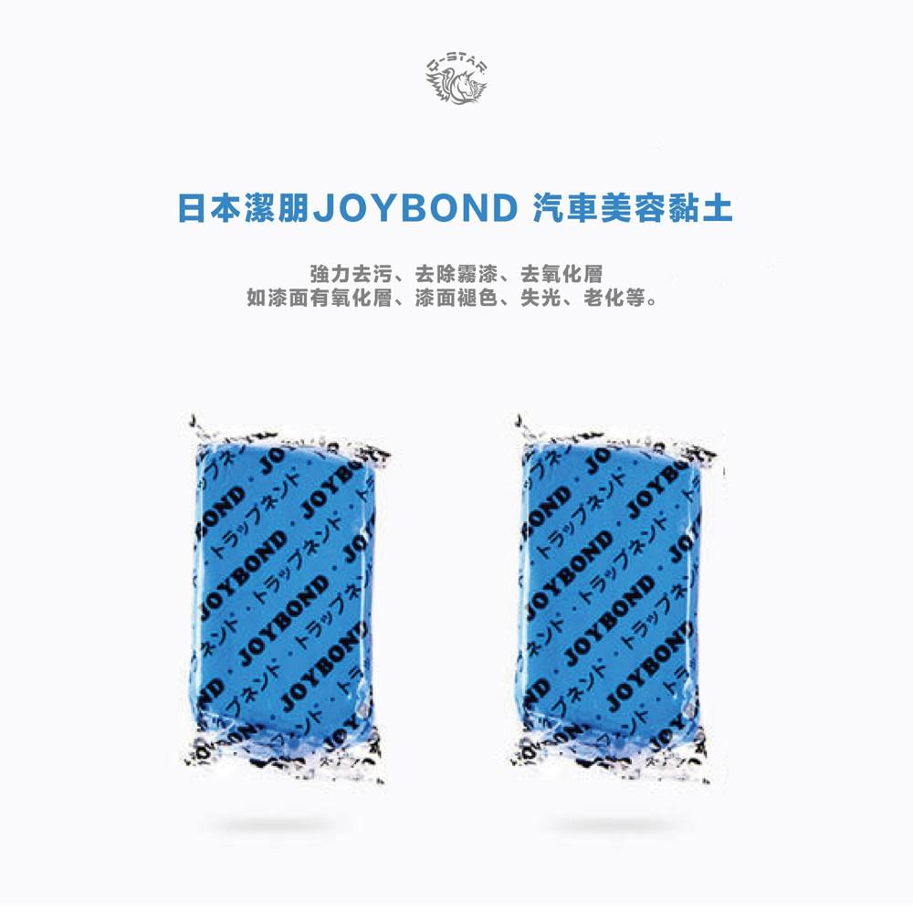q-star 日本潔朋 joybond 汽車美容黏土-附贈專用盒子