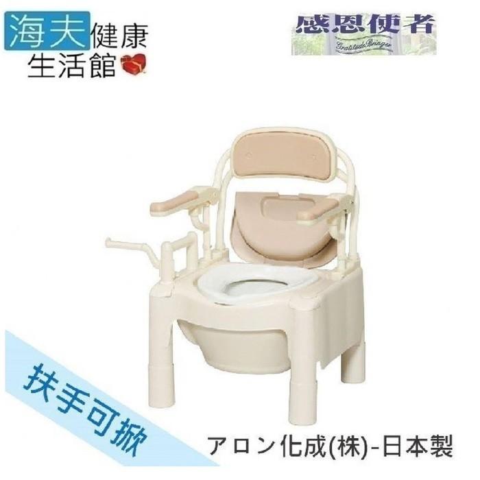海夫健康生活館安壽樹脂 移動馬桶 fx-cp手把可掀 標準型 日本製(t0473)