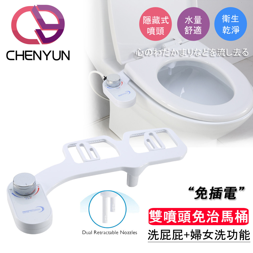 chenyun進階版智能免治馬桶 洗屁屁神器+婦女洗(雙噴頭-免插電 cy-202)