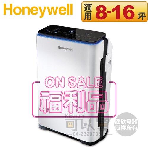 ◤福利品↘下殺出清◢ Honeywell ( HPA-720WTW ) 智慧淨化抗敏空氣清淨機 -原廠公司貨 [可以買]