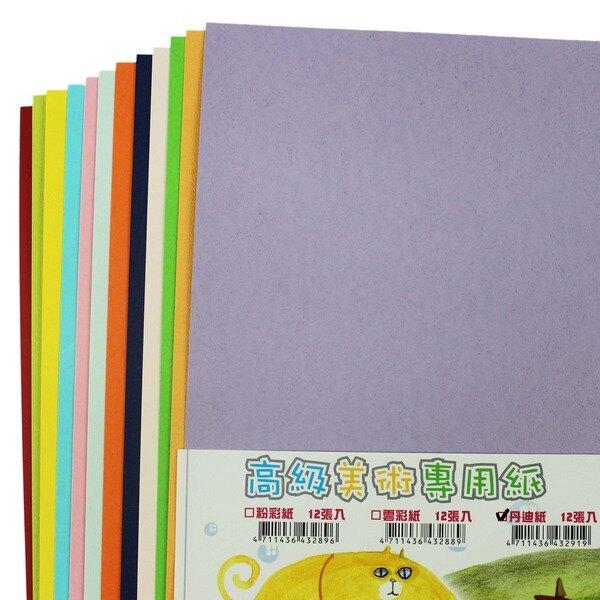8開 丹迪紙 12張入超值包裝 (混色)/一小包入{特39} 150磅 39cm x 27cm~文