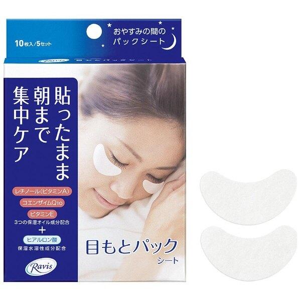 日本 RAVIS 多功能眼膜(整晚貼眼膜) 10枚入/盒*夏日微風*