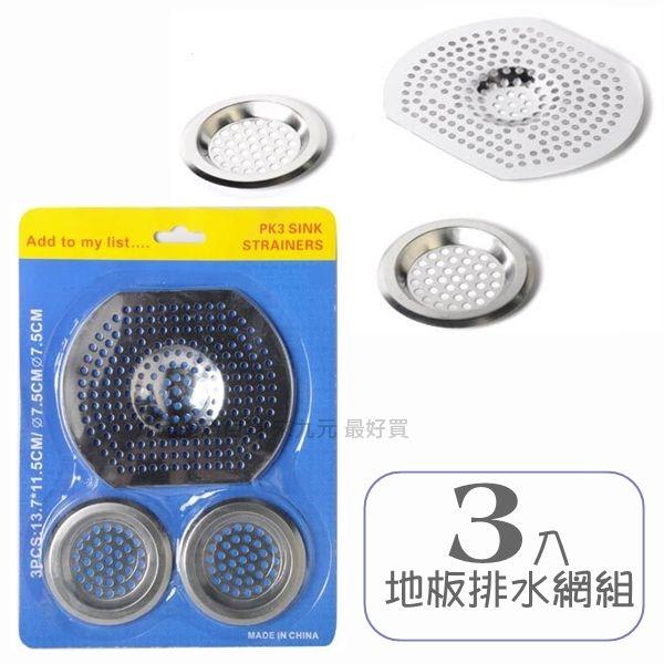 【九元生活百貨】3入地板排水網組 毛髮濾網 水槽過濾