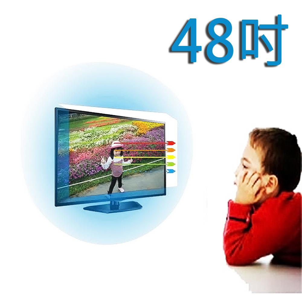 台灣製~48吋[護視長]抗藍光液晶螢幕 電視護目鏡  SAMPO  聲寶  D款  48RT16D / 48ST15D