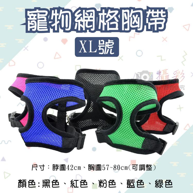 商品介紹 商品名稱:寵物網格胸帶 XL號 顏 色:黑色、紅色、粉色、藍色、綠色 尺 寸:XL號 脖圍42cm、胸圍57~80cm(可調整) 適合犬種:(只是估計~具體尺寸還是應該按照尺寸表) XL號