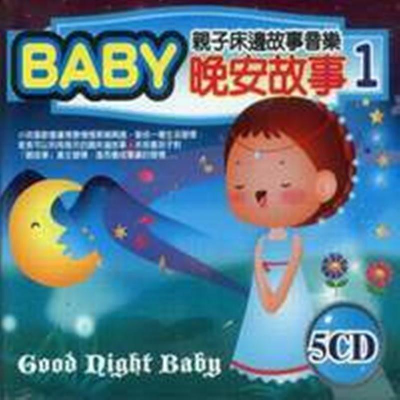 親子床邊故事音樂baby晚安故事 1 .2.3.  5cd