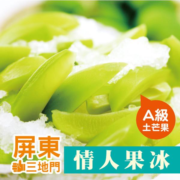 屏東三地門情人果冰隨手包(250公克)