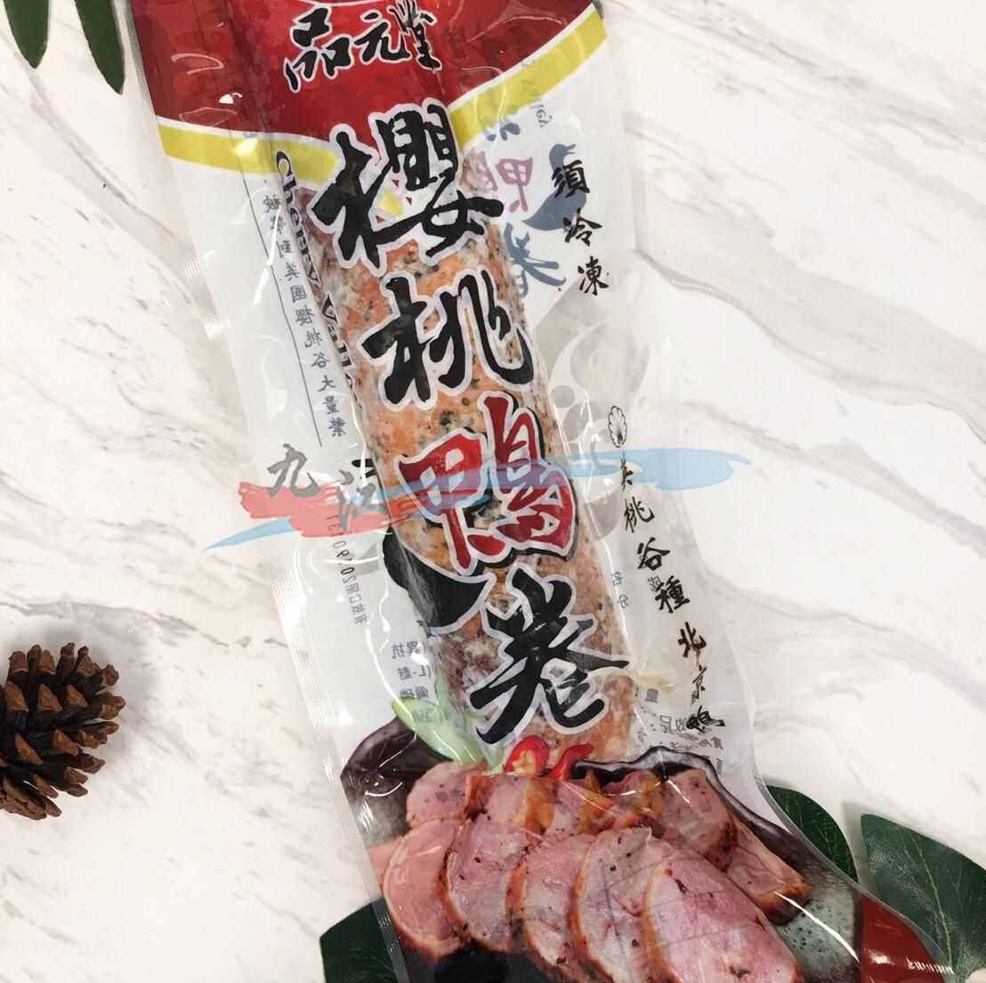 【九江水產】櫻桃鴨捲(品元堂)----解凍即食輕鬆上桌