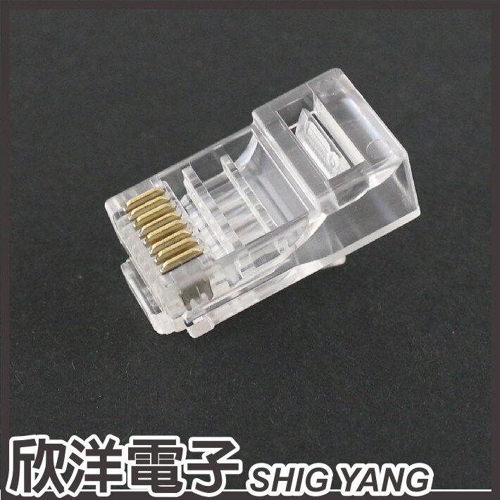 ※ 欣洋電子 ※CAT6 8P8C三叉網路接頭50入(RJ45-15) 符合RoHS標準