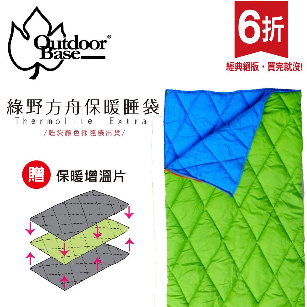 outdoorbase綠葉方舟thermolite化纖睡袋贈增溫墊100g-24363