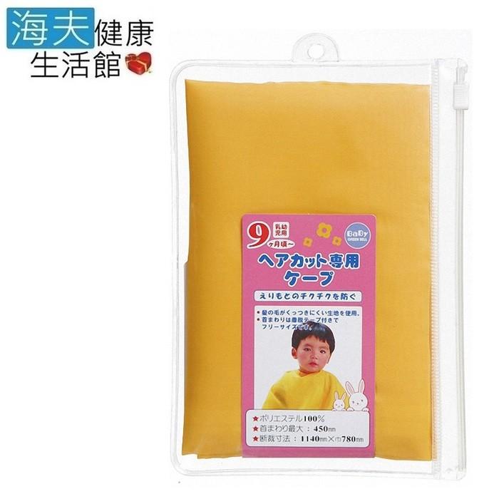 海夫健康生活館日本gb綠鐘 babys 嬰幼兒專用 理髮圍巾(ba-113)