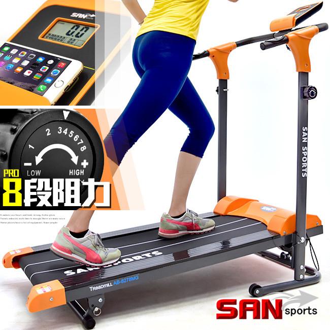 san sports 怒王蜂磁控跑步機(2坡度+8阻力+6避震墊) c179-8278