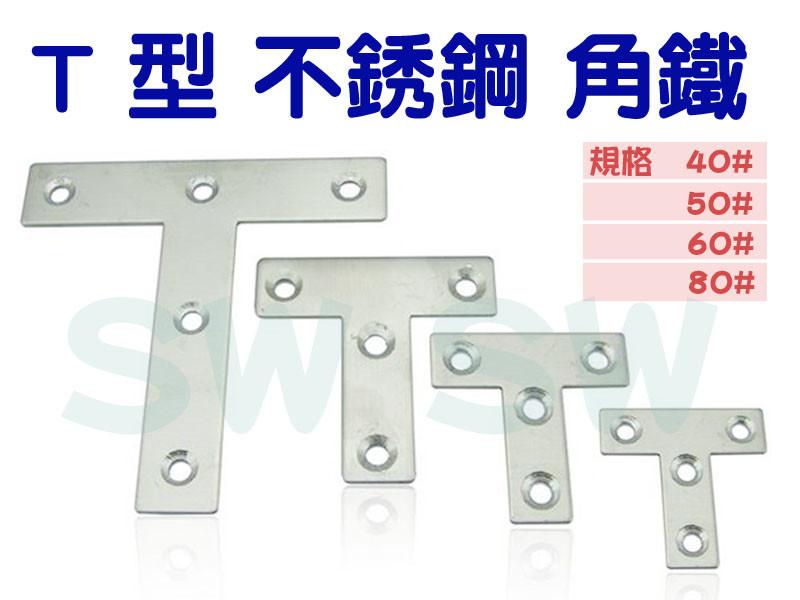 ac033 不銹鋼角鐵 t型10入售40x40x寬14mm 厚1mm t型板鐵 固定鐵