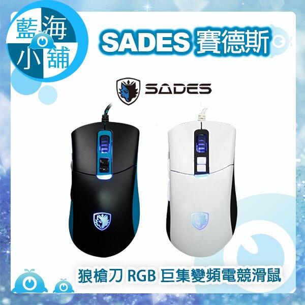 SADES 賽德斯 GUNBLADE 狼槍刀 RGB 巨集變頻電競滑鼠(黑藍色/黑白色)
