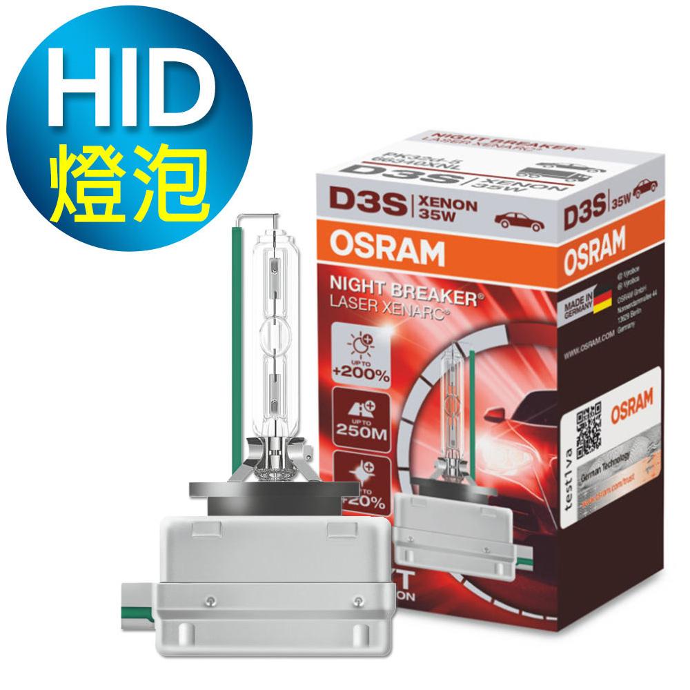 OSRAM 66340XNL D3S 4500K 加亮200% HID燈泡 公司貨/保固一年