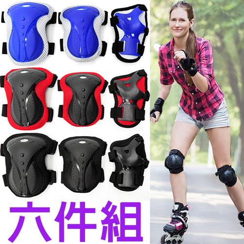 六件式直排輪護具組(成人6件式護具護膝護肘護掌護腕)