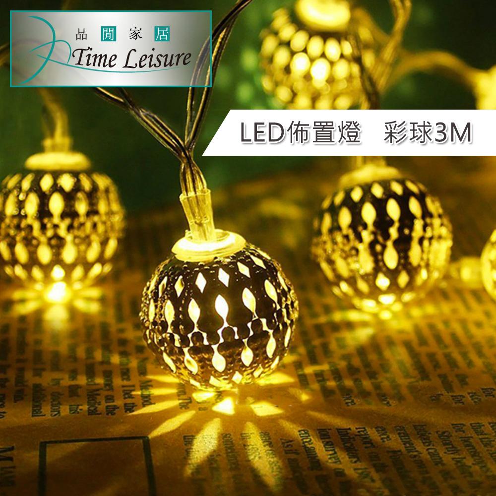 Time Leisure 鐵藝LED派對佈置/耶誕聖誕燈飾燈串(USB摩洛哥彩球/暖白/3M)
