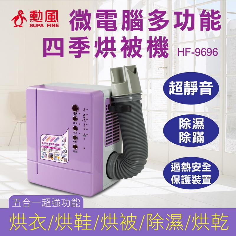 勳風微電腦多功能烘被機(hf-9696)贈烘衣袋