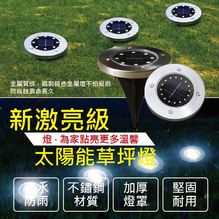 新激亮級太陽能草坪燈12顆led燈(2色)