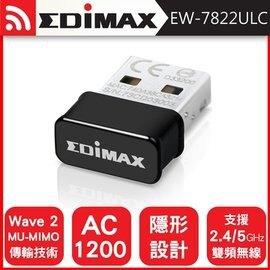 EDIMAX 訊舟 EW-7822ULC AC1200 Wave2 MU-MIMO 雙頻USB無線網路卡