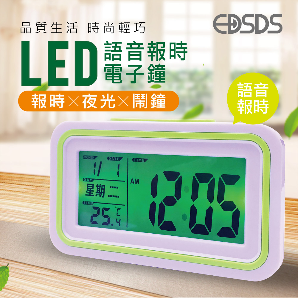【愛迪生】LED語音報時電子鬧鐘 (EDS-A46)