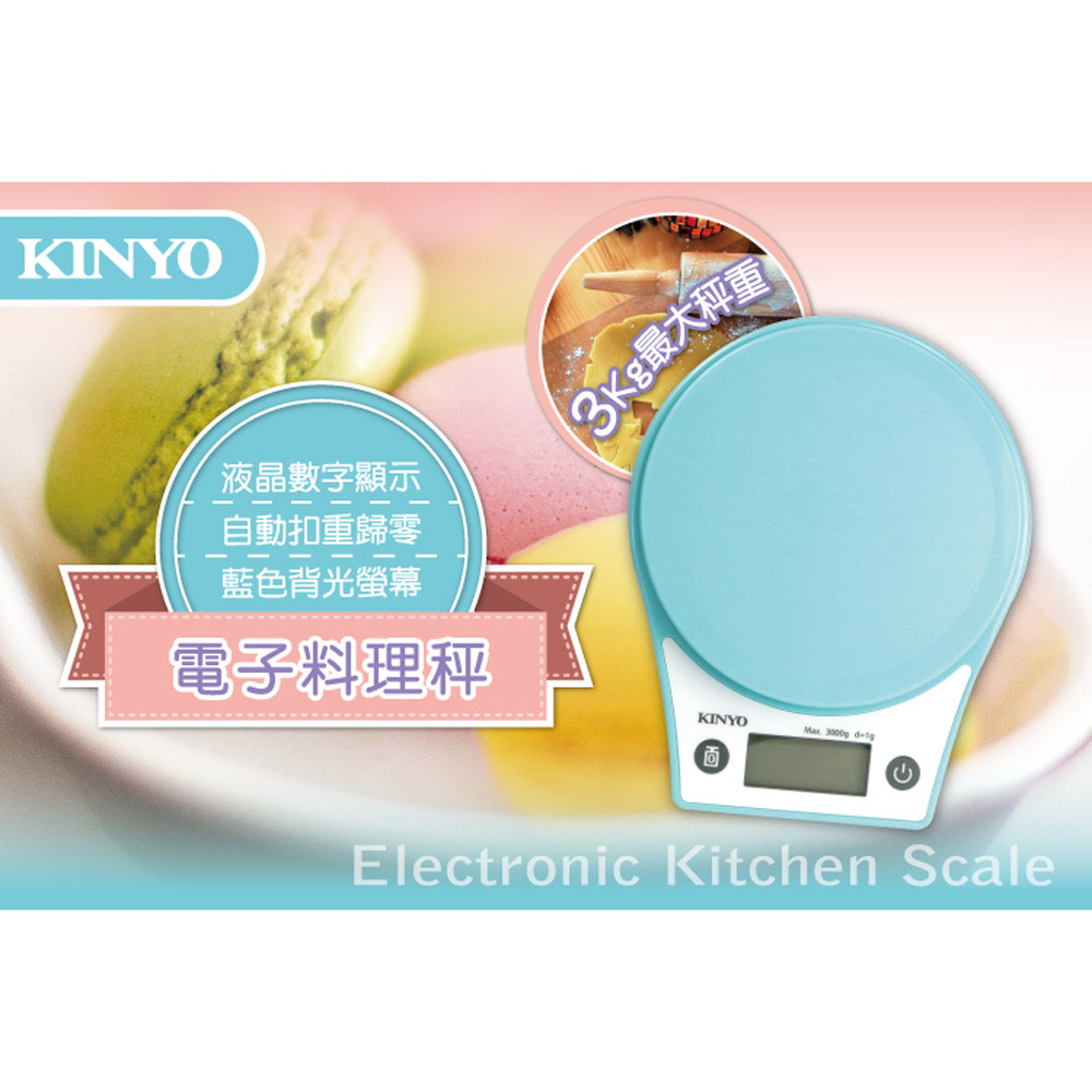【KINYO】馬卡龍色電子料理秤(DS-007)