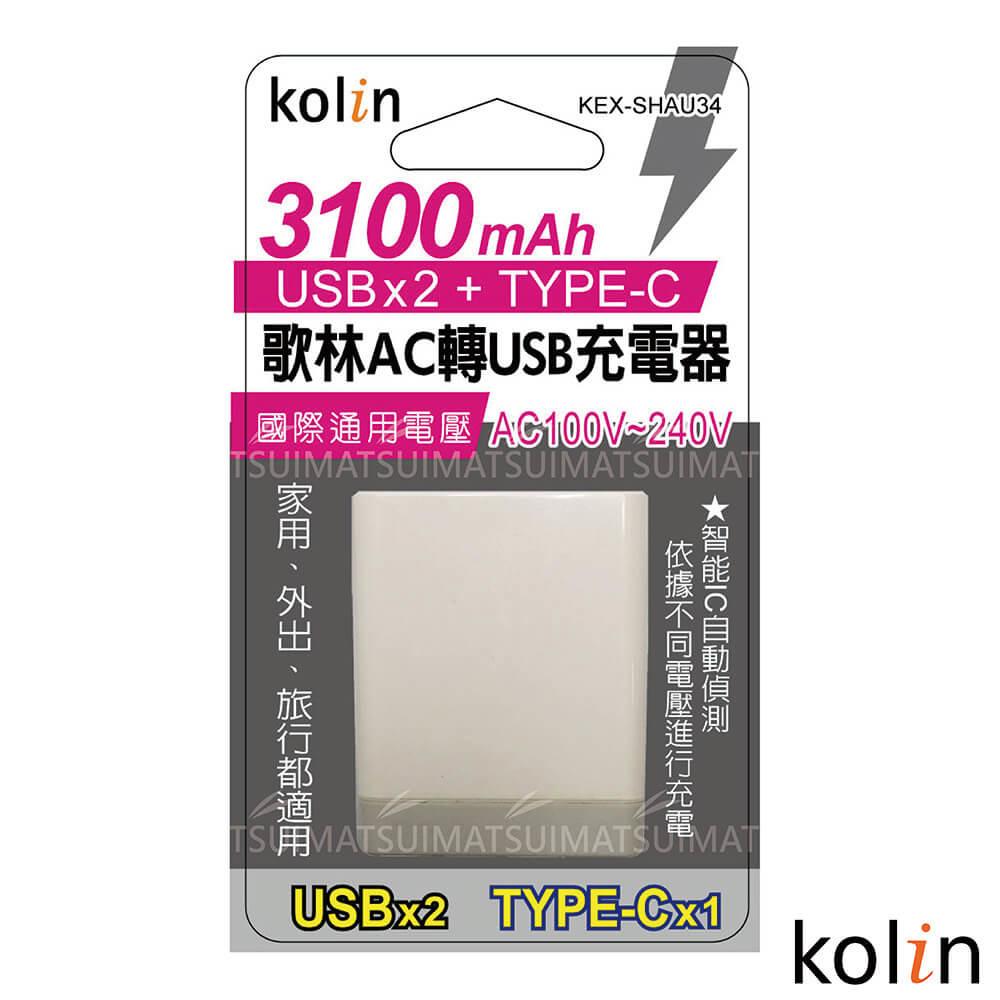 kolin歌林 ac轉 usbx2+type-c充電器 3100mah kex-shau34