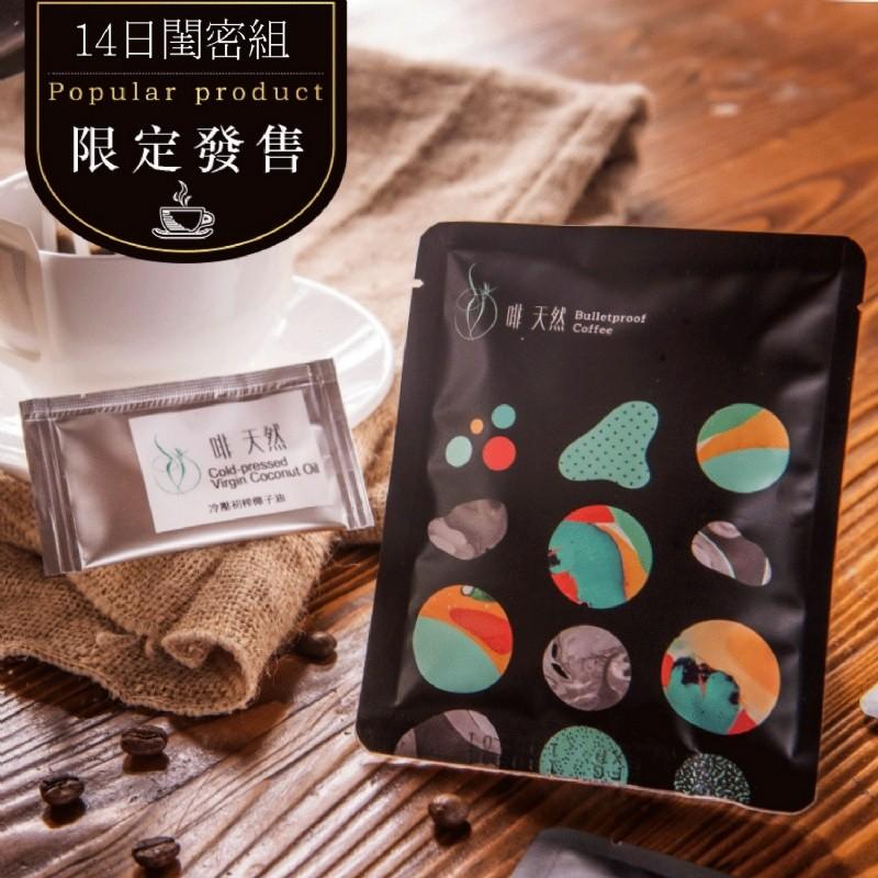 【啡天然】濾掛式防彈咖啡(14入閨蜜組)