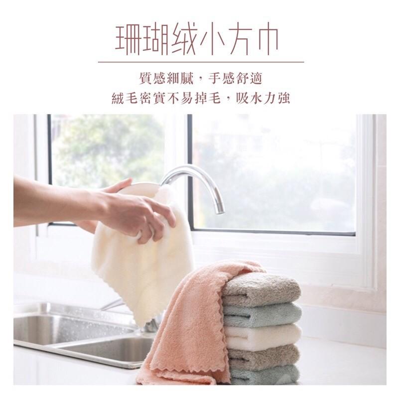 [樂生活] 吸水速乾珊瑚絨抹布 小方巾 吸水力強 不卡油