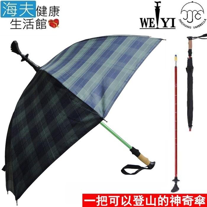 海夫健康生活館weiyi 志昌 三合一 登山杖 健走杖 傘杖(jcsu-j01/草原綠)