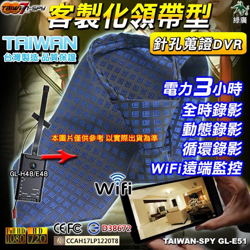 客製化 領帶型針孔攝影機 wifi遠端監控 家暴蒐證 1080p針孔蒐證器 gl-e51